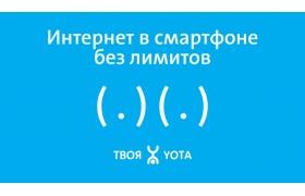 Yota отменит безлимит